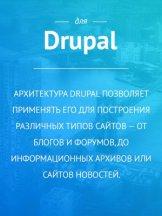 Все для Drupal
